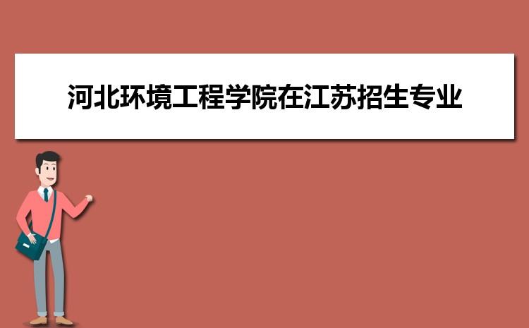 2021年河北环境工程学院在江苏招生专业及选科要求对照