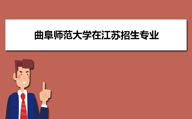 2021年曲阜师范大学在江苏招生专业及选科要求对照