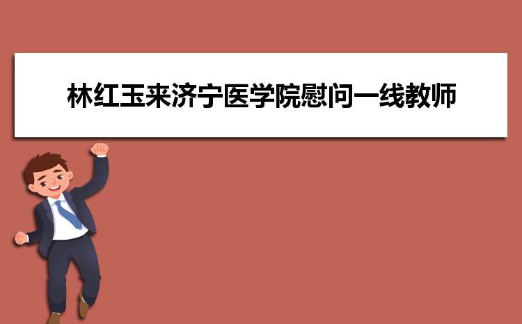 林红玉来济宁医学院走访慰问一线教师