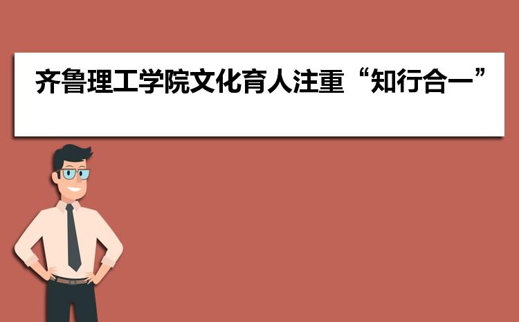 """齐鲁理工学院文化育人注重""""知行合一"""""""