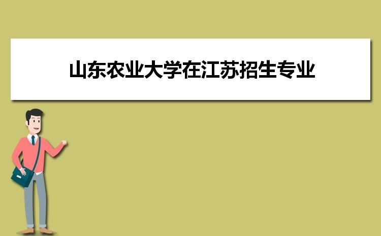 2021年山东农业大学在江苏招生专业及选科要求对照