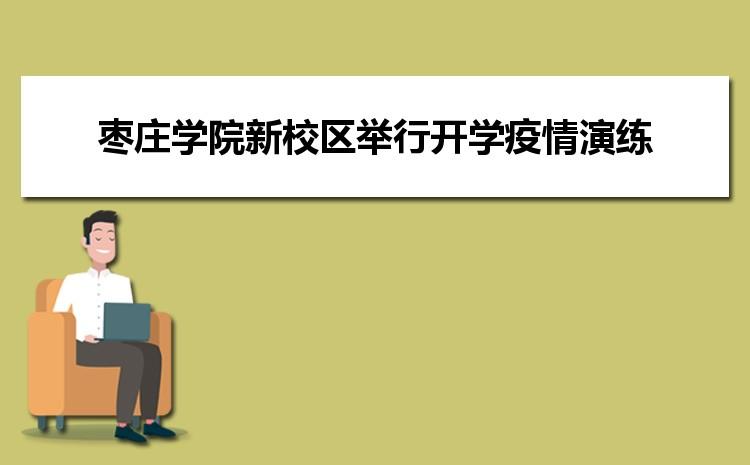 枣庄学院新校区举行2021年秋季开学疫情防控应急处置工作演练