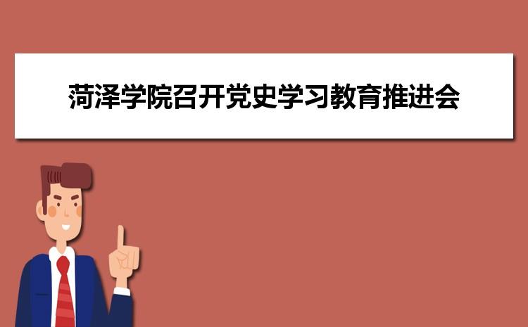 菏泽学院召开党史学习教育工作推进会