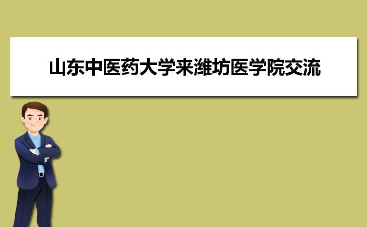 山东中医药大学管理学院来潍坊医学院交流