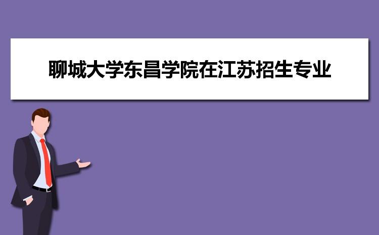 2021年聊城大学东昌学院在江苏招生专业及选科要求对照