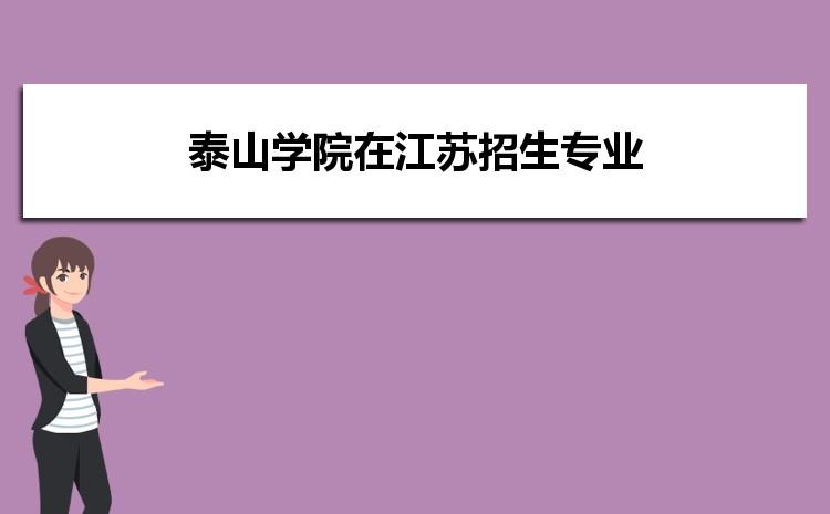 2021年泰山学院在江苏招生专业及选科要求对照
