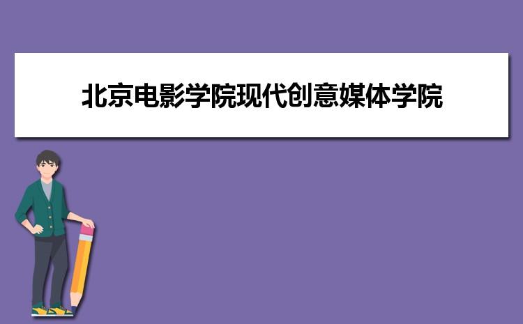 2021年北京电影学院现代创意媒体学院在江苏招生专业及选科要求对照
