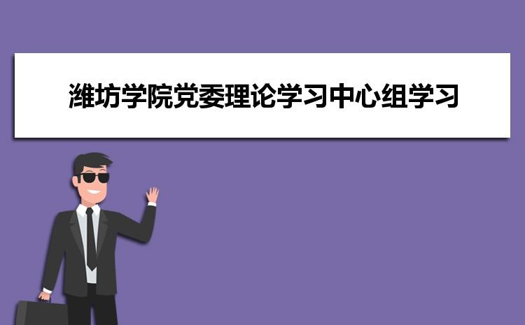 潍坊学院党委理论学习中心组集体学习
