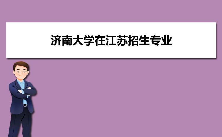 2021年济南大学在江苏招生专业及选科要求对照
