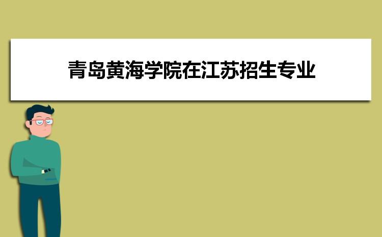 2021年青岛黄海学院在江苏招生专业及选科要求对照