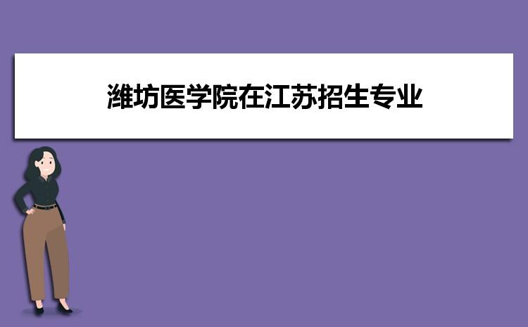 2021年潍坊医学院在江苏招生专业及选科要求对照