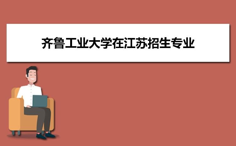 2021年齐鲁工业大学在江苏招生专业及选科要求对照