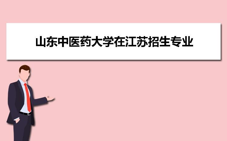 2021年山东中医药大学在江苏招生专业及选科要求对照