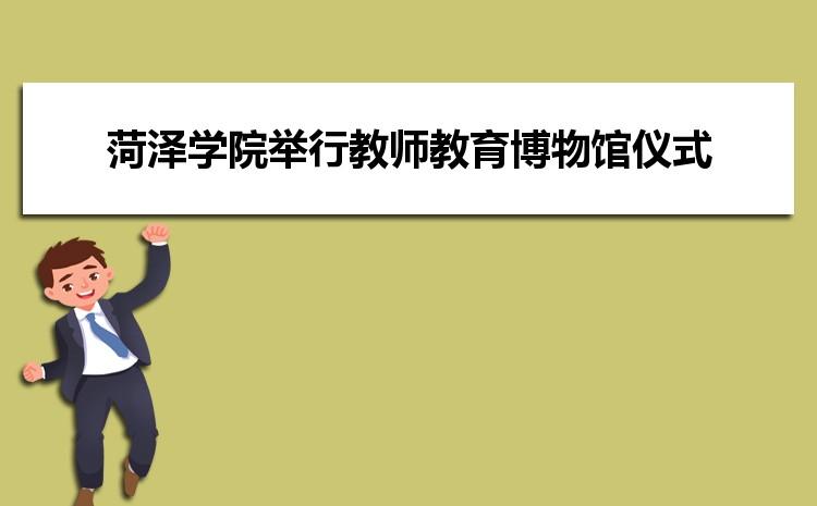 菏泽学院举行教师教育博物馆开馆仪式