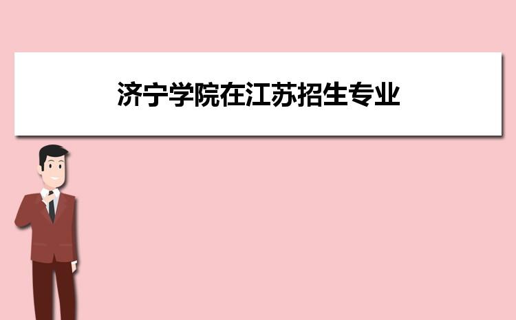 2021年济宁学院在江苏招生专业及选科要求对照