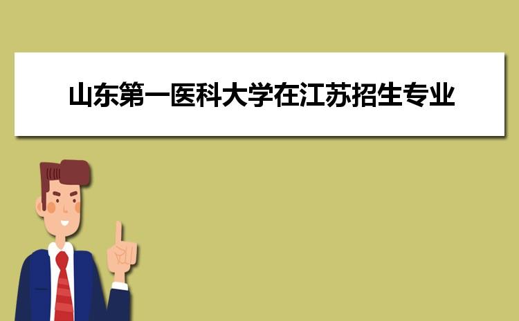 2021年山东第一医科大学在江苏招生专业及选科要求对照