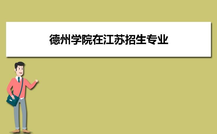 2021年德州学院在江苏招生专业及选科要求对照