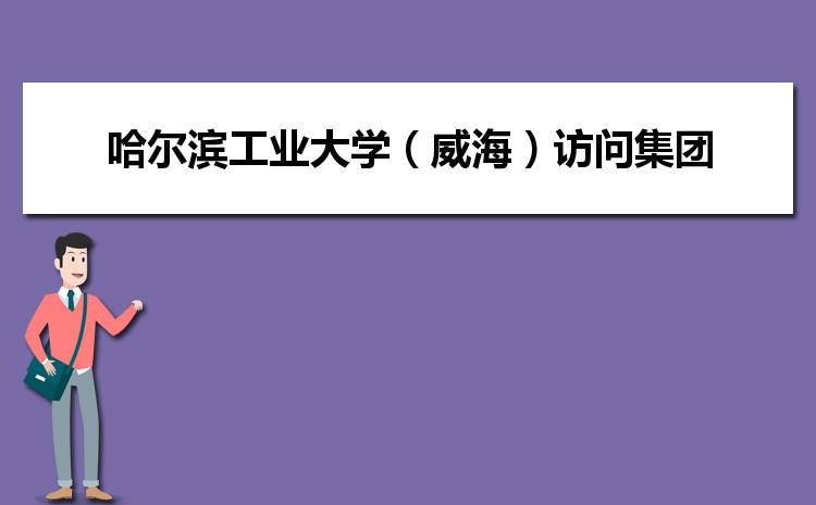 哈尔滨工业大学(威海)校长韩杰才访问东方电气集团