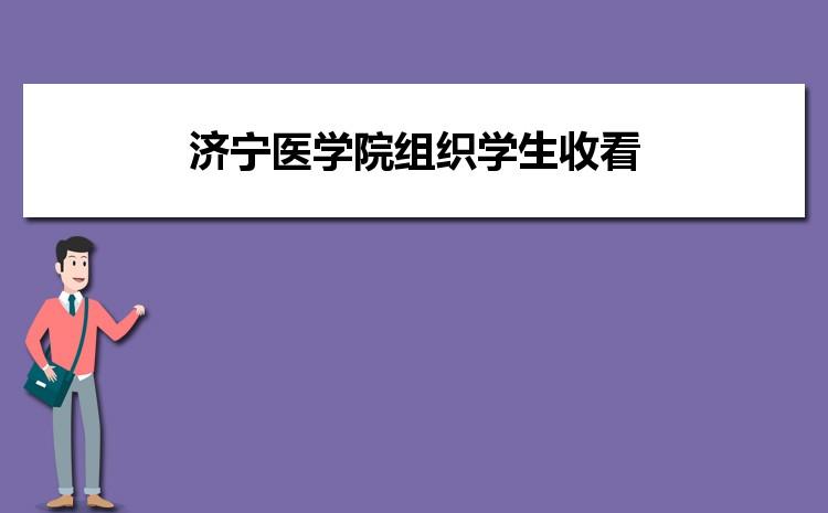 济宁医学院组织学生收看《开学第一课》