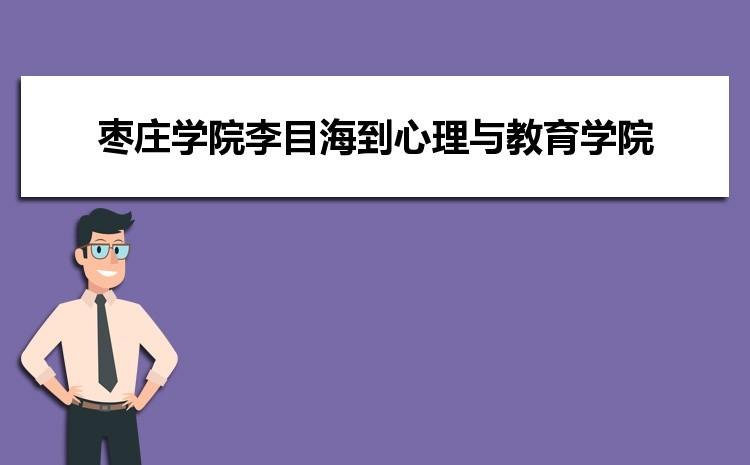 枣庄学院李目海到心理与教育科学学院听课督导