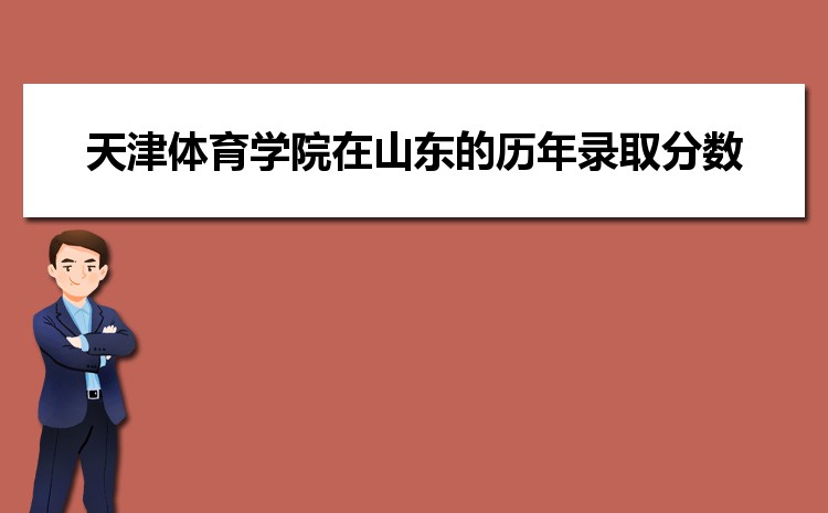 天津体育学院在山东的历年录取分数线及招生计划人数