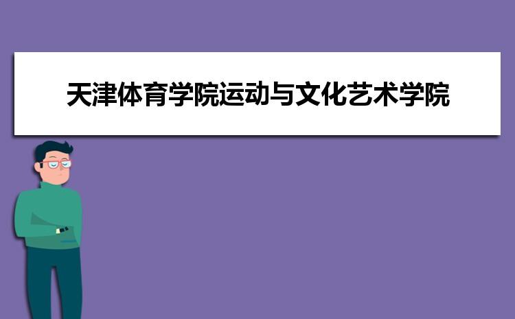 天津体育学院运动与文化艺术学院在陕西的历年录取分数线及招生计划人数