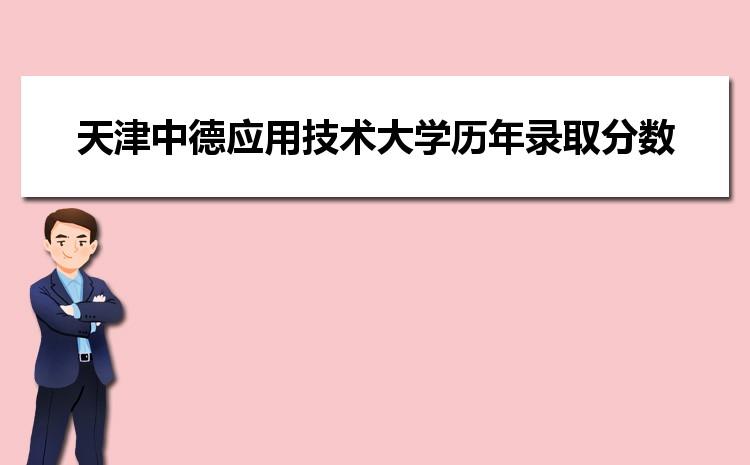 天津中德应用技术大学在陕西的历年录取分数线及招生计划人数