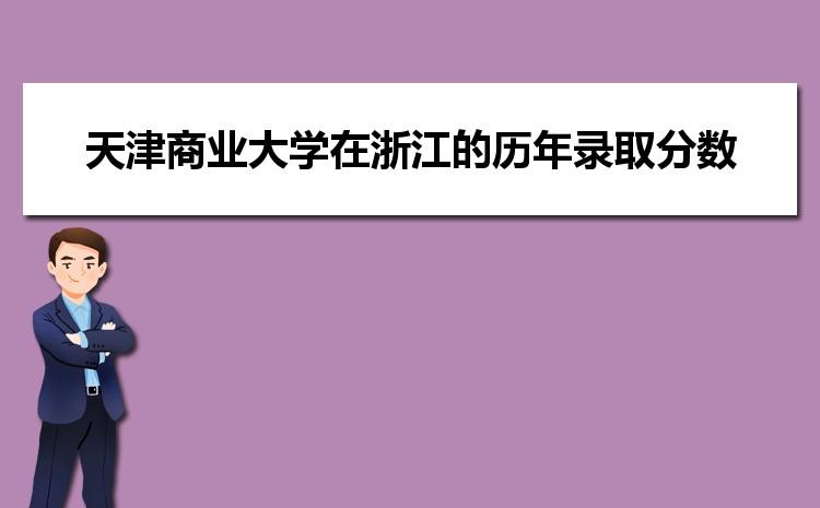 天津商业大学在浙江的历年录取分数线及招生计划人数