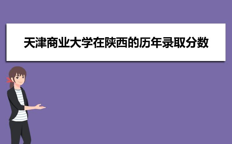 天津商业大学在陕西的历年录取分数线及招生计划人数