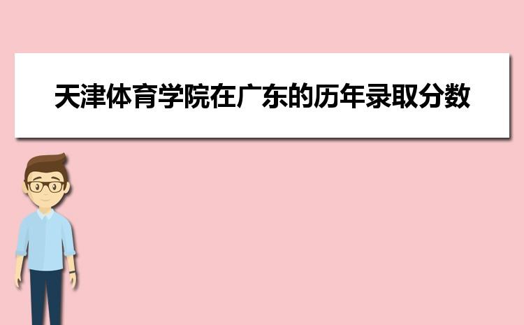 天津体育学院在广东的历年录取分数线及招生计划人数