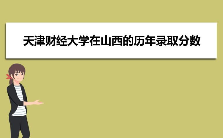 天津财经大学在山西的历年录取分数线及招生计划人数