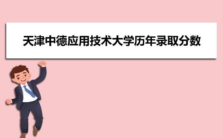 天津中德应用技术大学在四川的历年录取分数线及招生计划人数