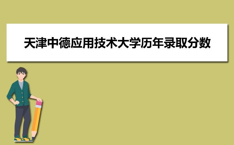 天津中德应用技术大学在河北的历年录取分数线及招生计划人数