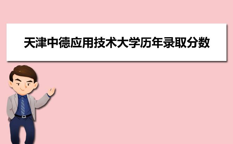 天津中德应用技术大学在福建的历年录取分数线及招生计划人数