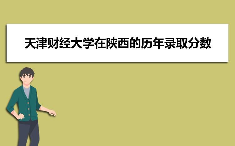 天津财经大学在陕西的历年录取分数线及招生计划人数
