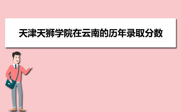 天津天狮学院在云南的历年录取分数线及招生计划人数