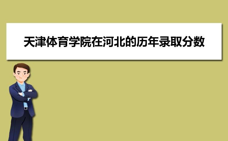 天津体育学院在河北的历年录取分数线及招生计划人数