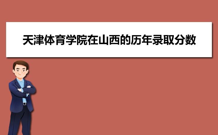 天津体育学院在山西的历年录取分数线及招生计划人数