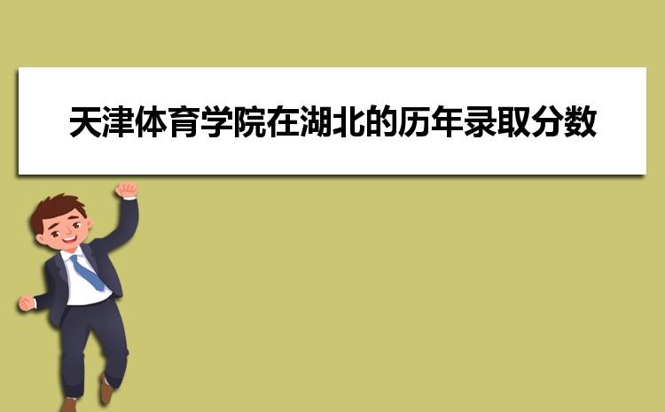 天津体育学院在湖北的历年录取分数线及招生计划人数