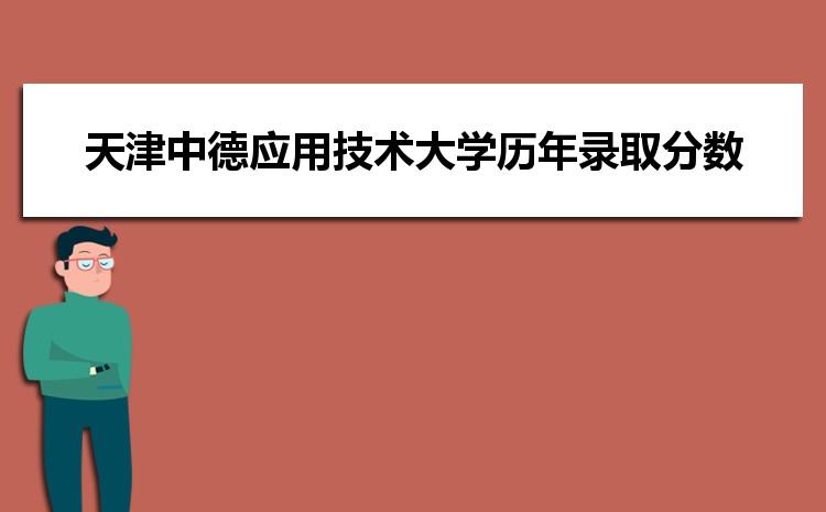 天津中德应用技术大学在浙江的历年录取分数线及招生计划人数