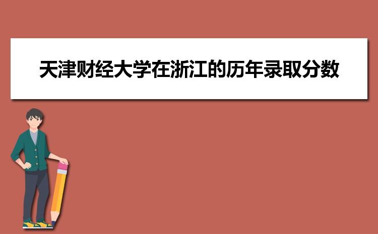 天津财经大学在浙江的历年录取分数线及招生计划人数