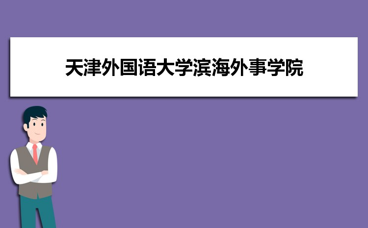 天津外国语大学滨海外事学院在湖南的历年录取分数线及招生计划人数