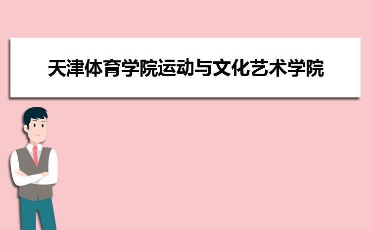 天津体育学院运动与文化艺术学院在广西的历年录取分数线及招生计划人数