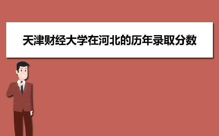 天津财经大学在河北的历年录取分数线及招生计划人数