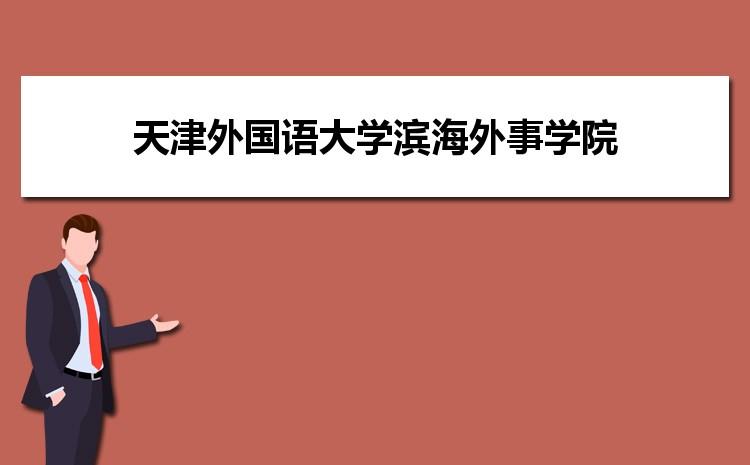 天津外国语大学滨海外事学院在湖北的历年录取分数线及招生计划人数