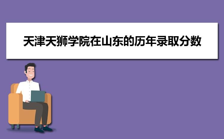 天津天狮学院在山东的历年录取分数线及招生计划人数
