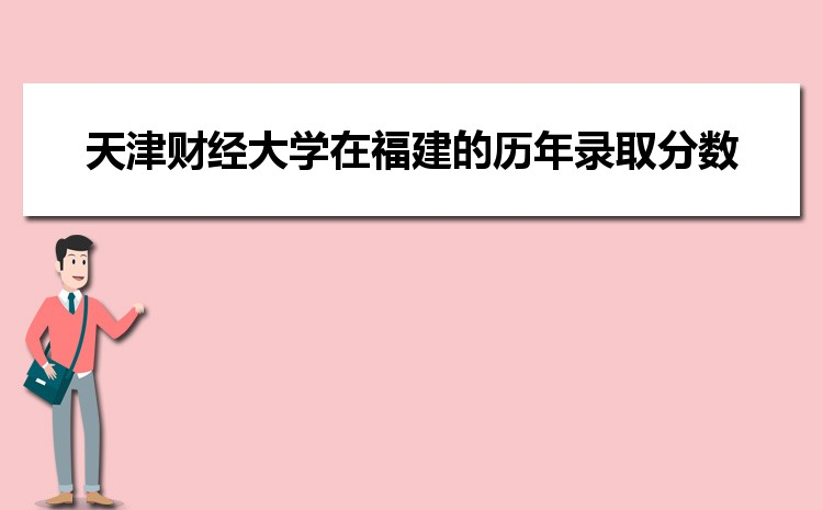 天津财经大学在福建的历年录取分数线及招生计划人数