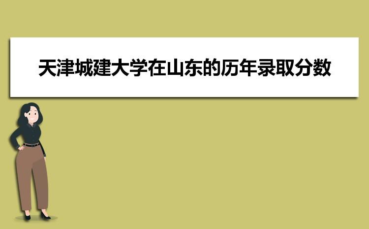 天津城建大学在山东的历年录取分数线及招生计划人数