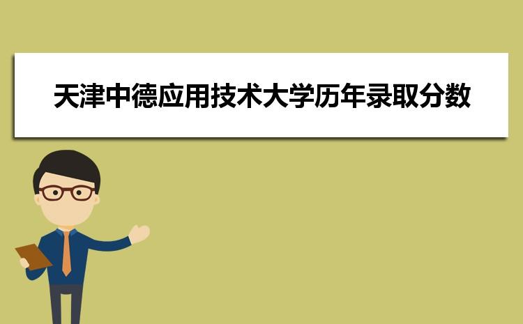 天津中德应用技术大学在云南的历年录取分数线及招生计划人数