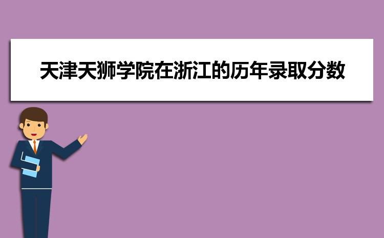 天津天狮学院在浙江的历年录取分数线及招生计划人数